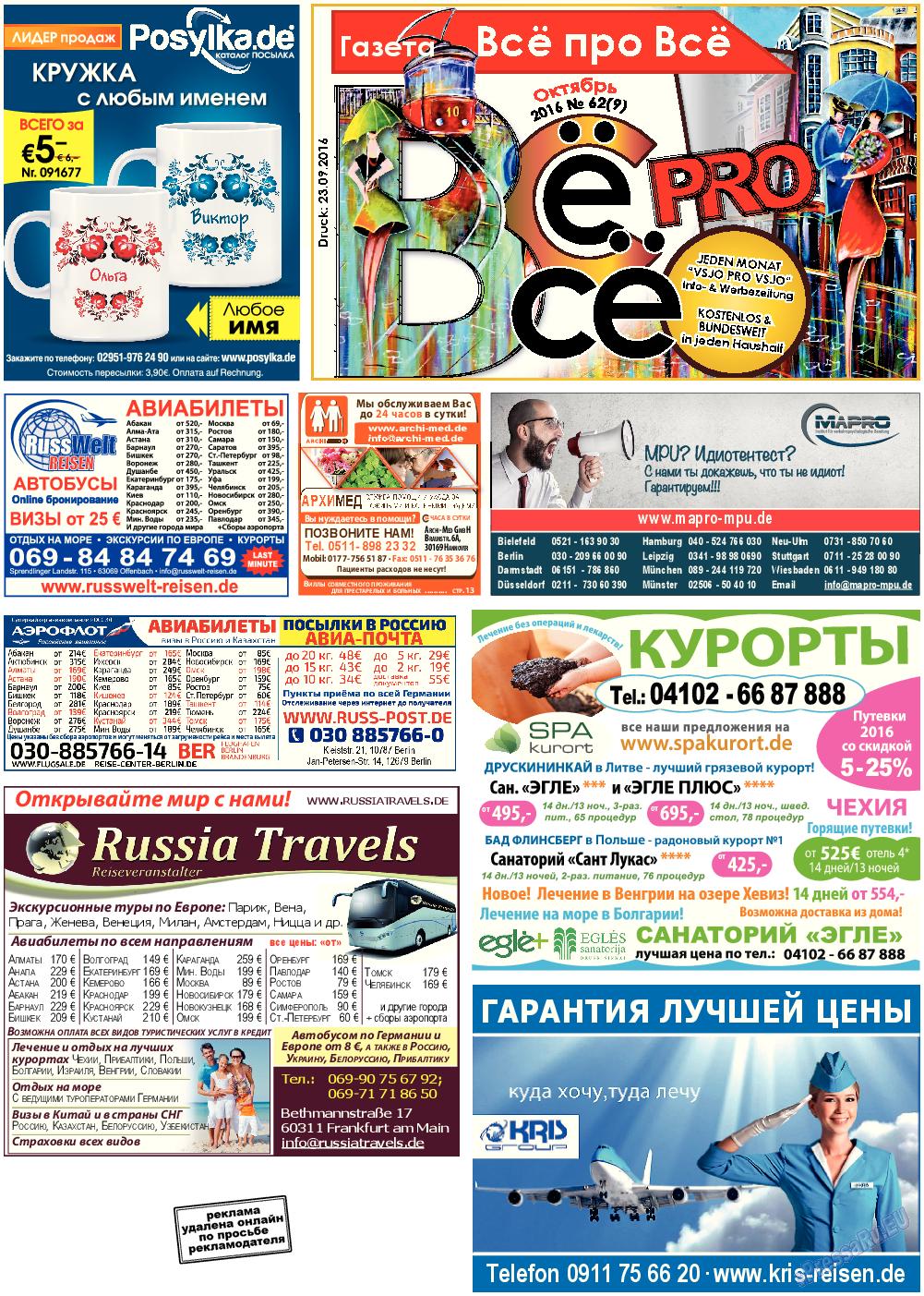 Все pro все (газета). 2016 год, номер 62, стр. 1