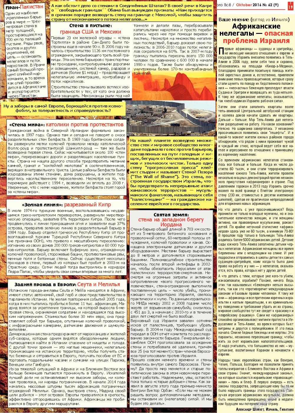 Все pro все (газета). 2016 год, номер 62, стр. 19