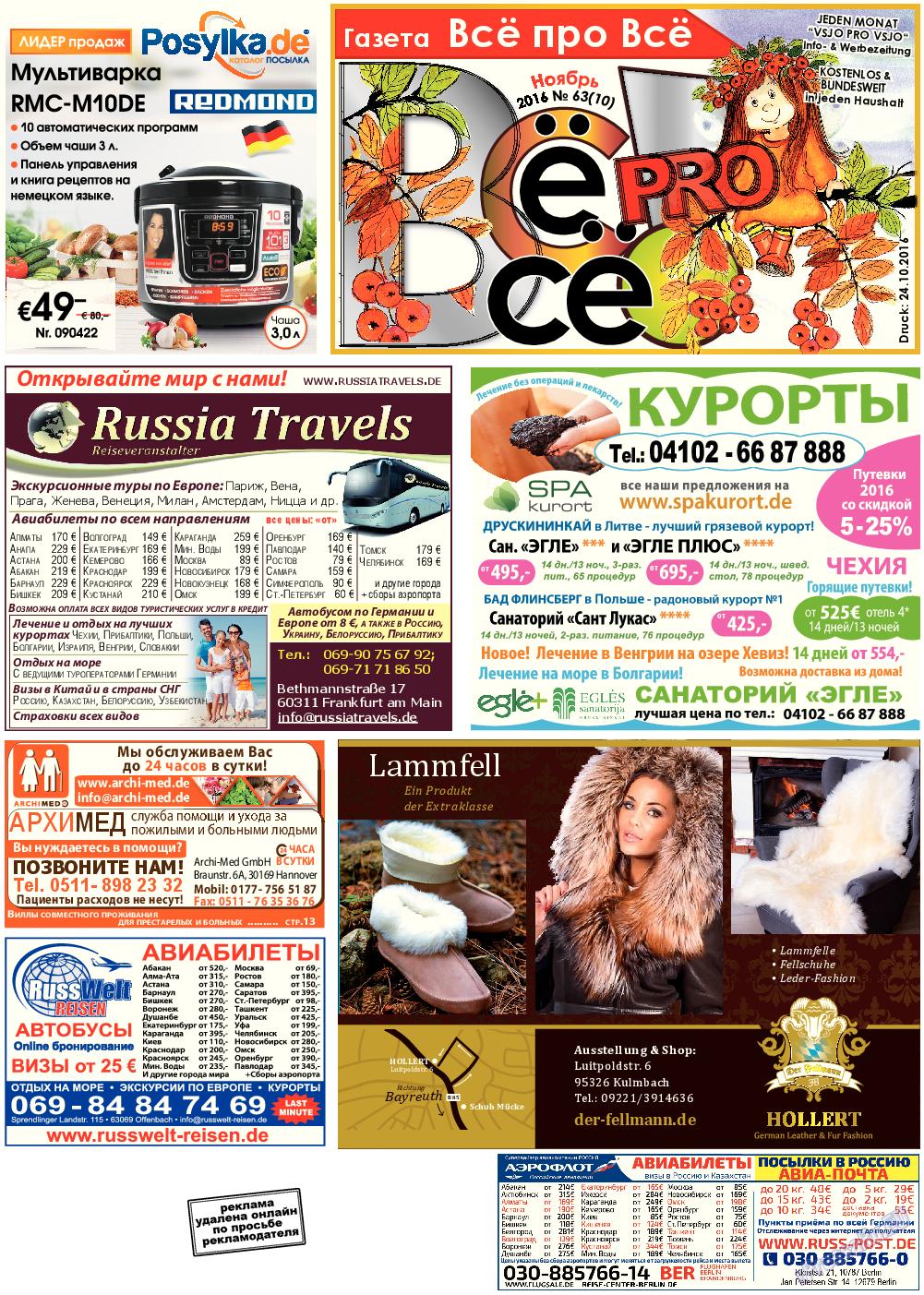 Все pro все (газета). 2016 год, номер 63, стр. 1