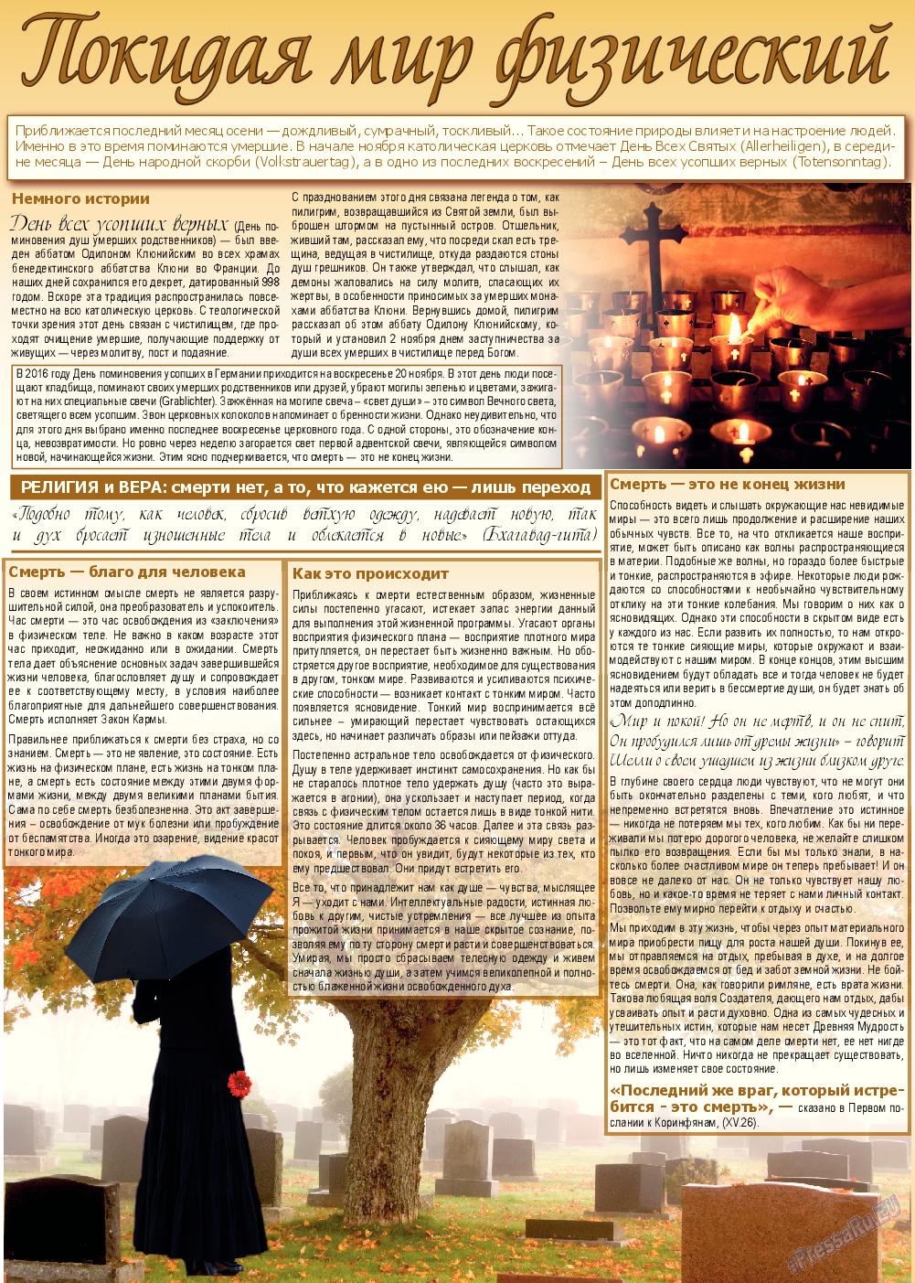 Все pro все (газета). 2016 год, номер 63, стр. 20