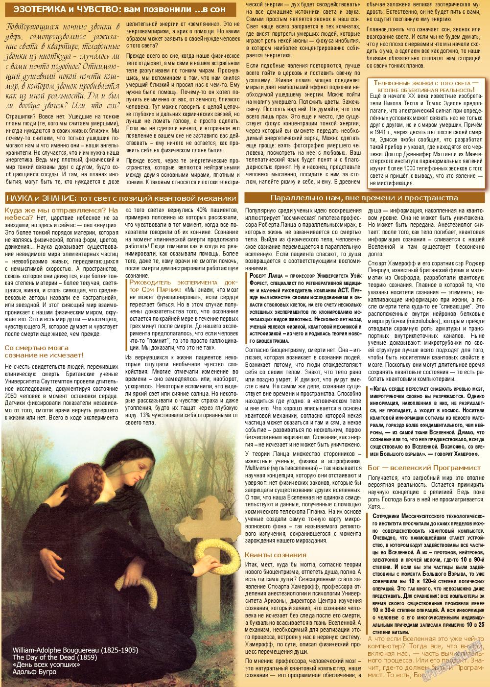 Все pro все (газета). 2016 год, номер 63, стр. 21