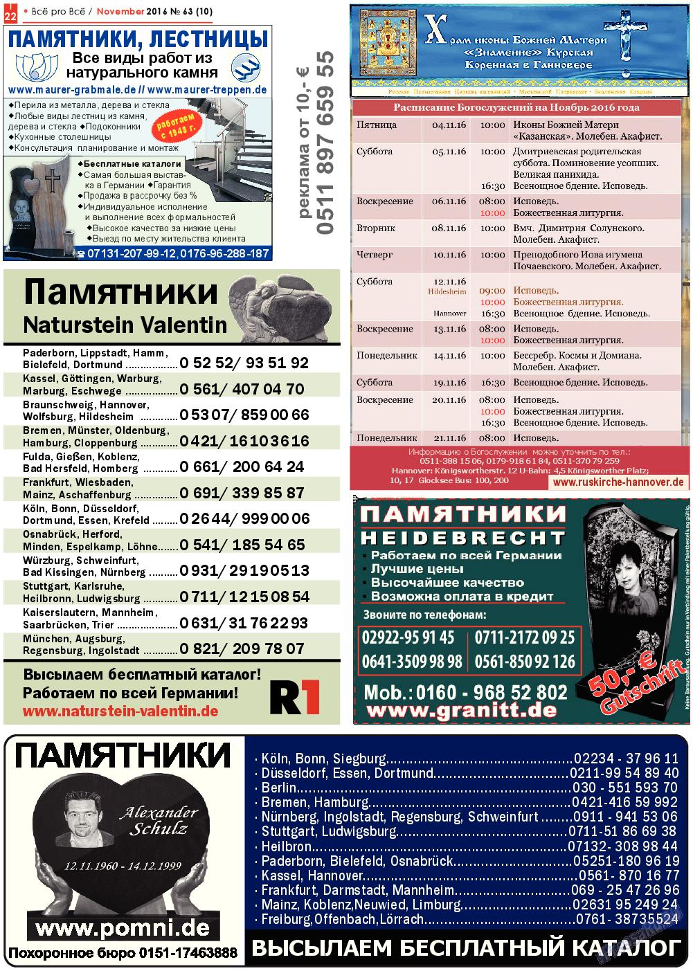 Все pro все (газета). 2016 год, номер 63, стр. 22
