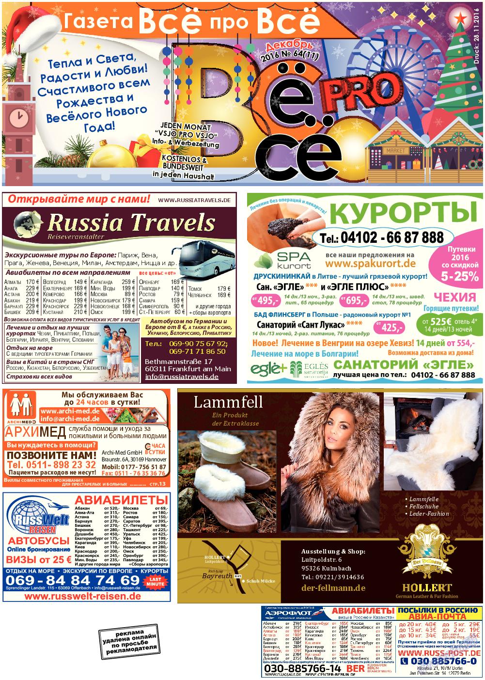Все pro все (газета). 2016 год, номер 64, стр. 1