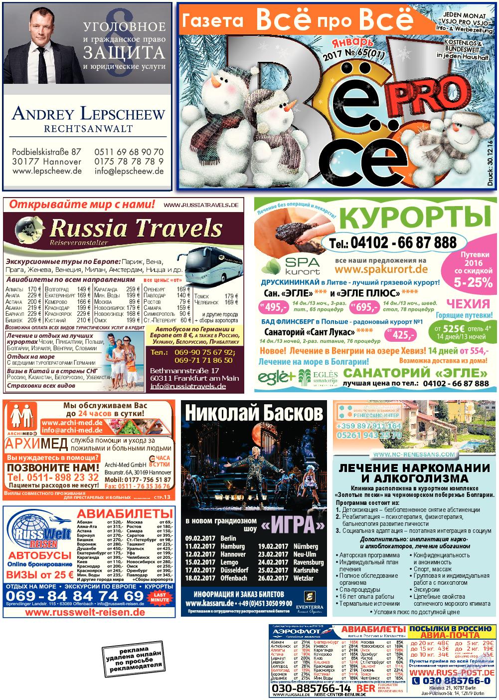 Все pro все (газета). 2016 год, номер 65, стр. 1