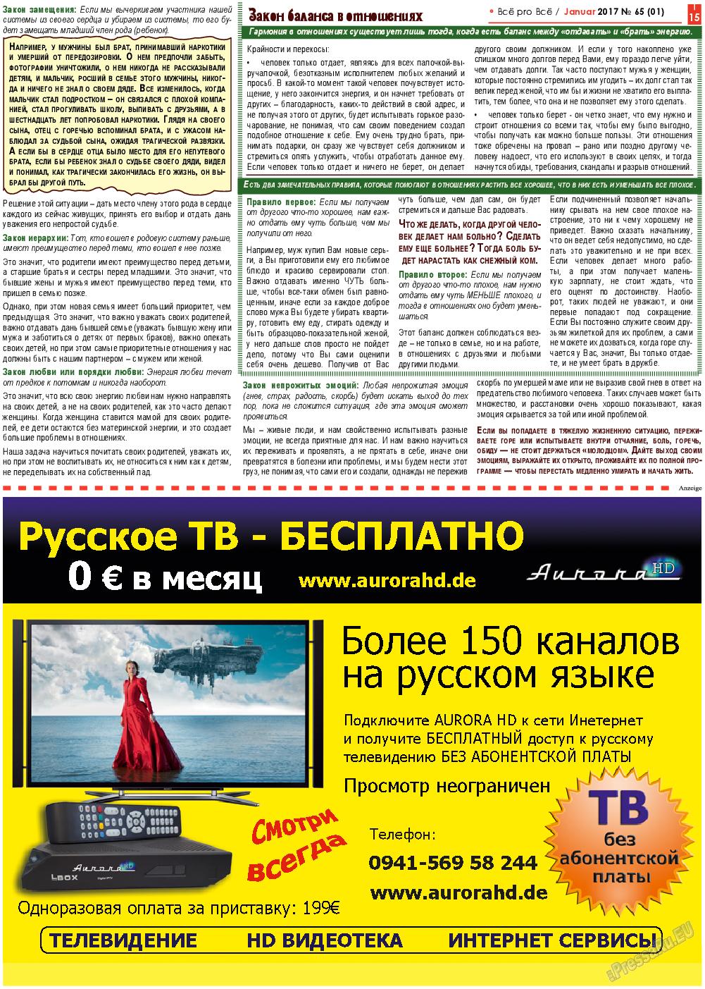 Все pro все (газета). 2016 год, номер 65, стр. 15