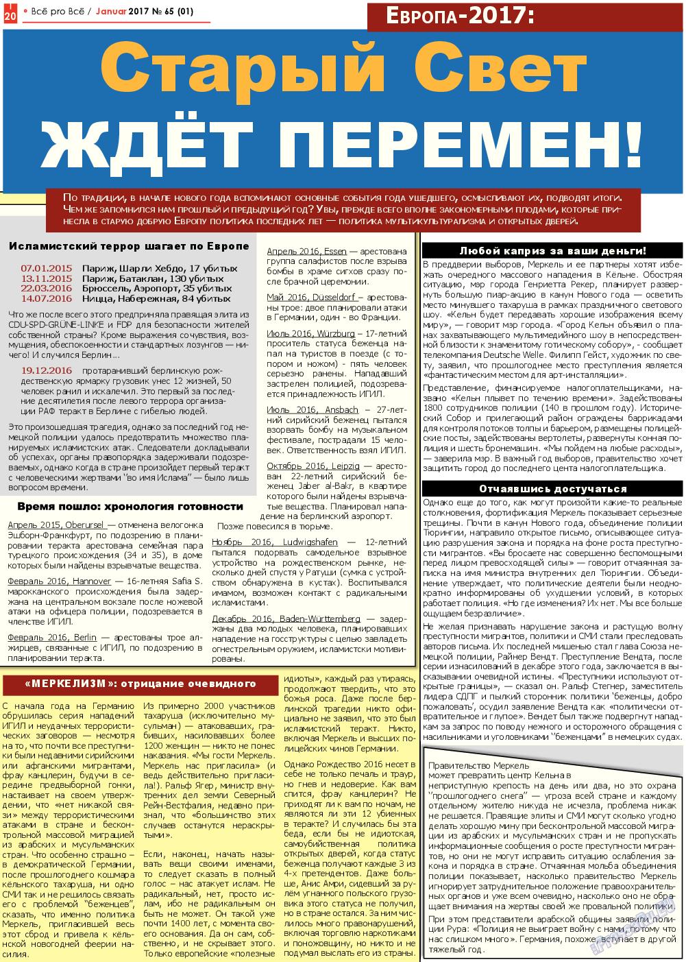 Все pro все (газета). 2016 год, номер 65, стр. 20