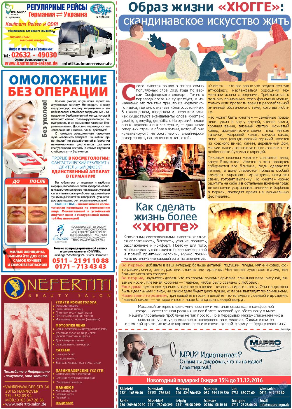 Все pro все (газета). 2017 год, номер 67, стр. 16