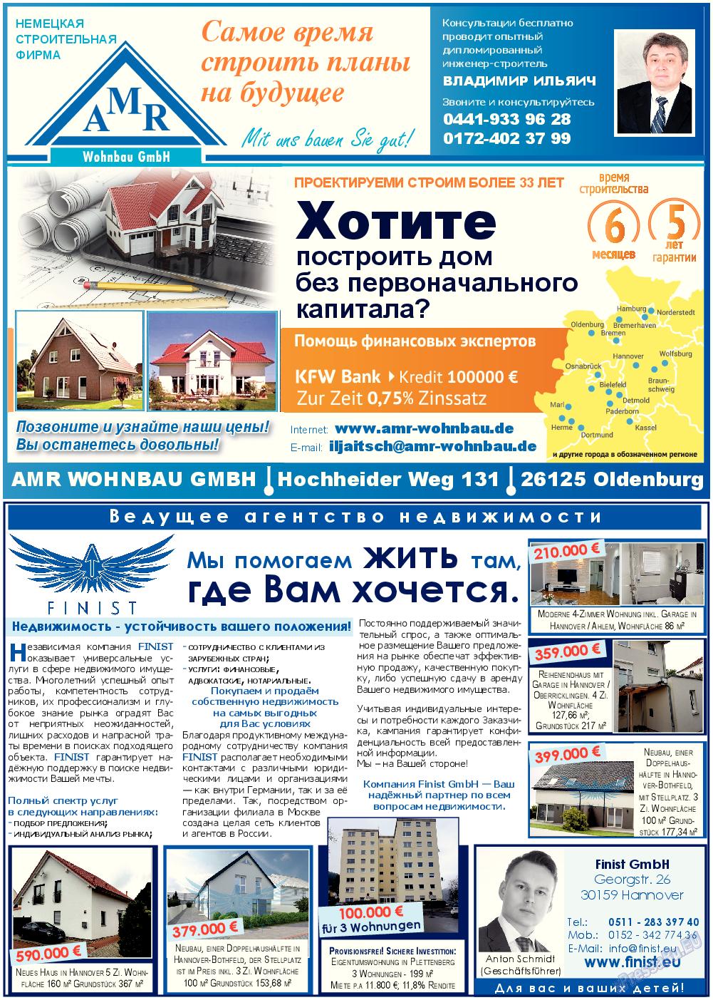 Все pro все (газета). 2017 год, номер 67, стр. 6