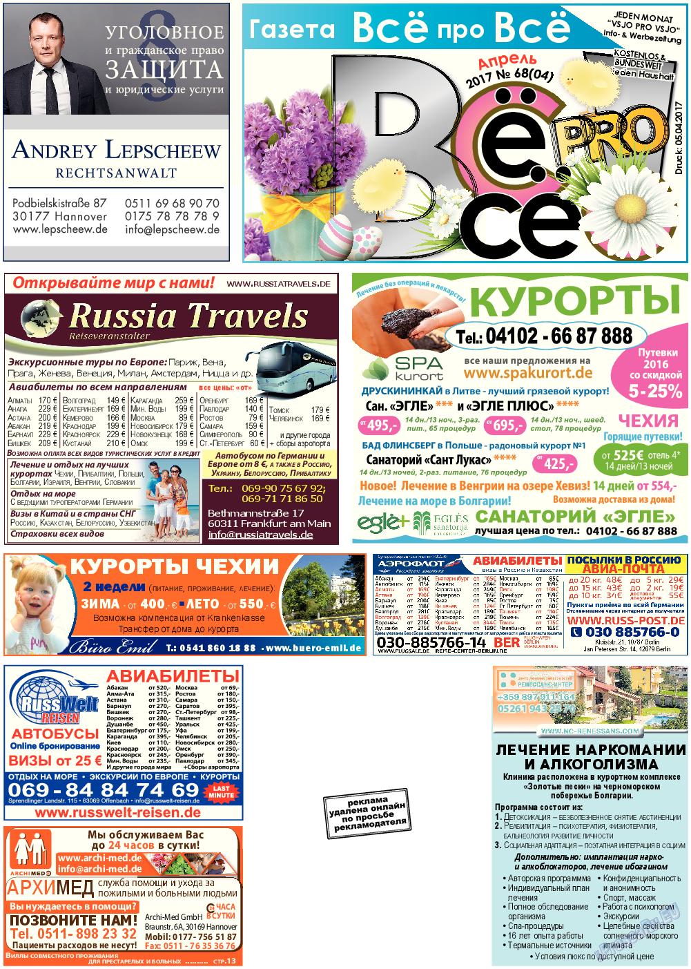 Все pro все (газета). 2017 год, номер 68, стр. 1