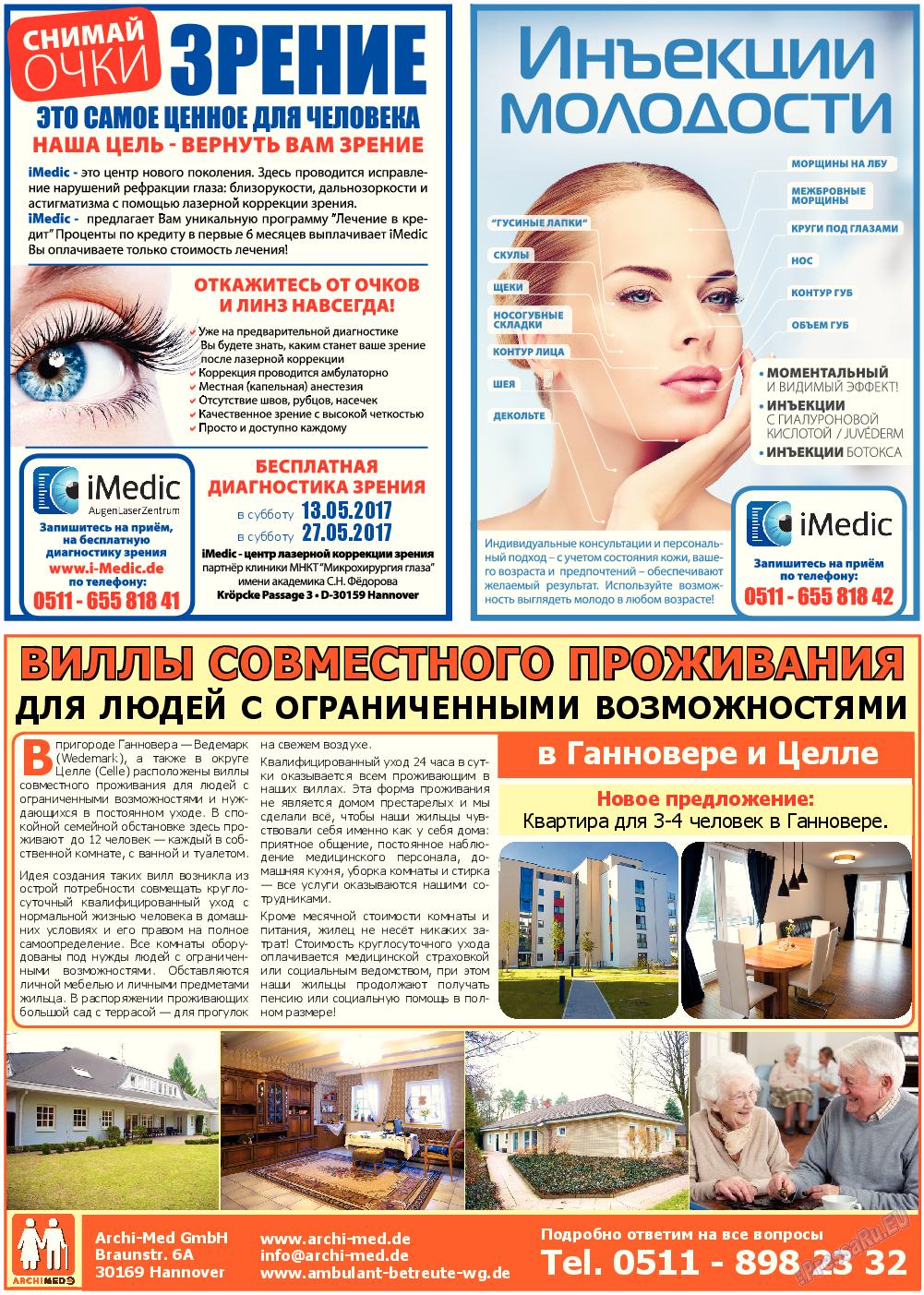Все pro все (газета). 2017 год, номер 69, стр. 13