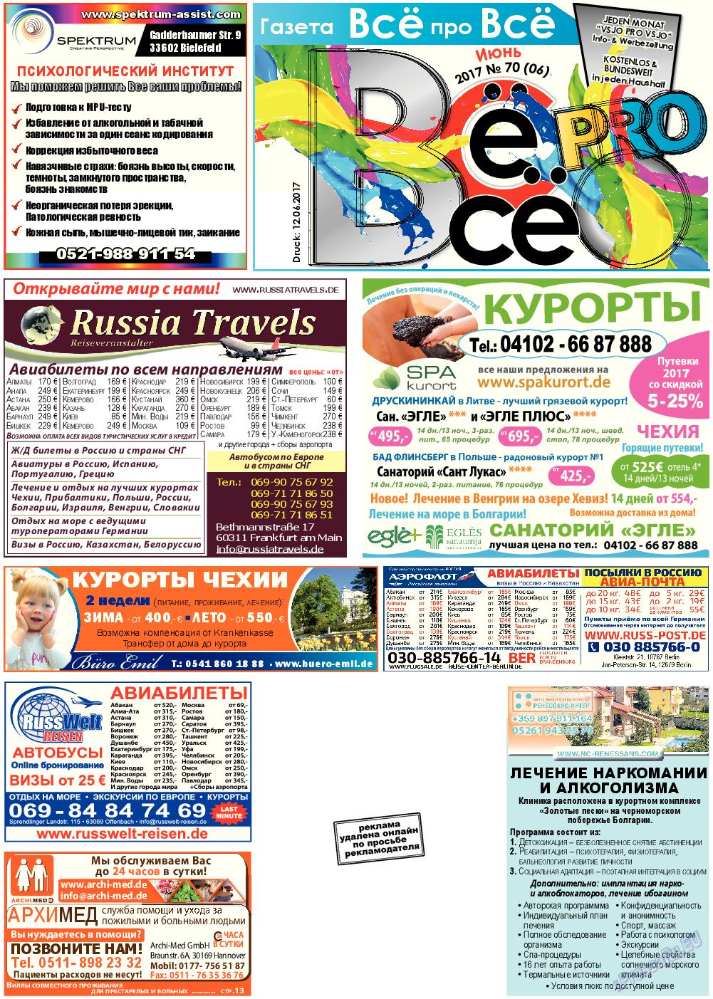 Все pro все (газета). 2017 год, номер 70, стр. 1