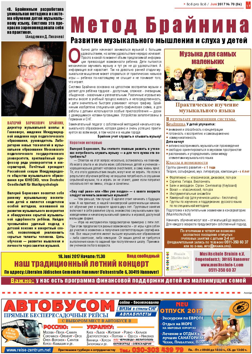 Все pro все (газета). 2017 год, номер 70, стр. 17