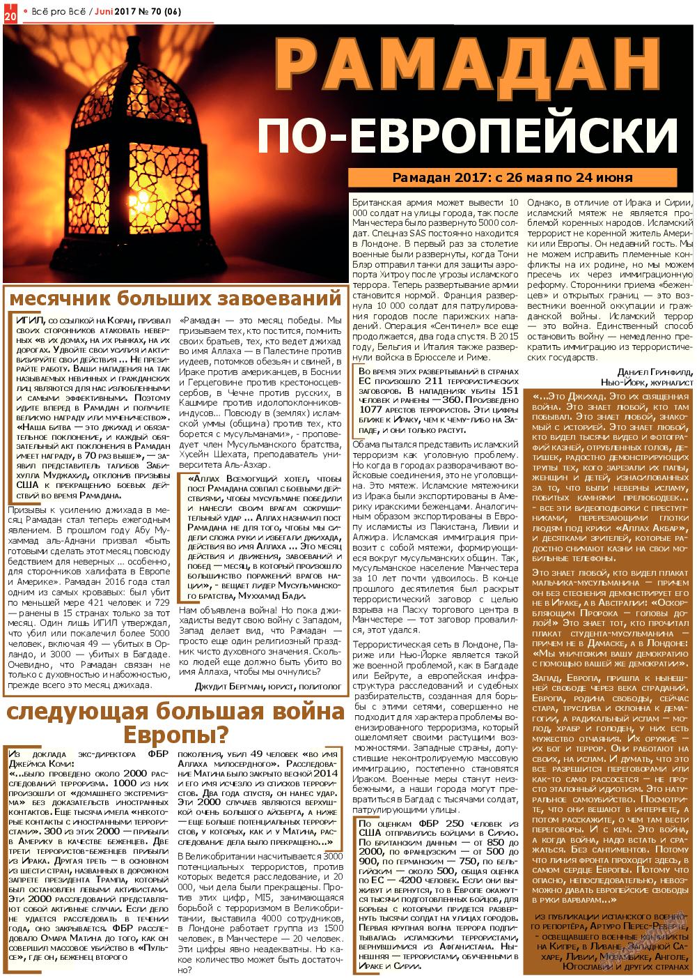 Все pro все (газета). 2017 год, номер 70, стр. 20