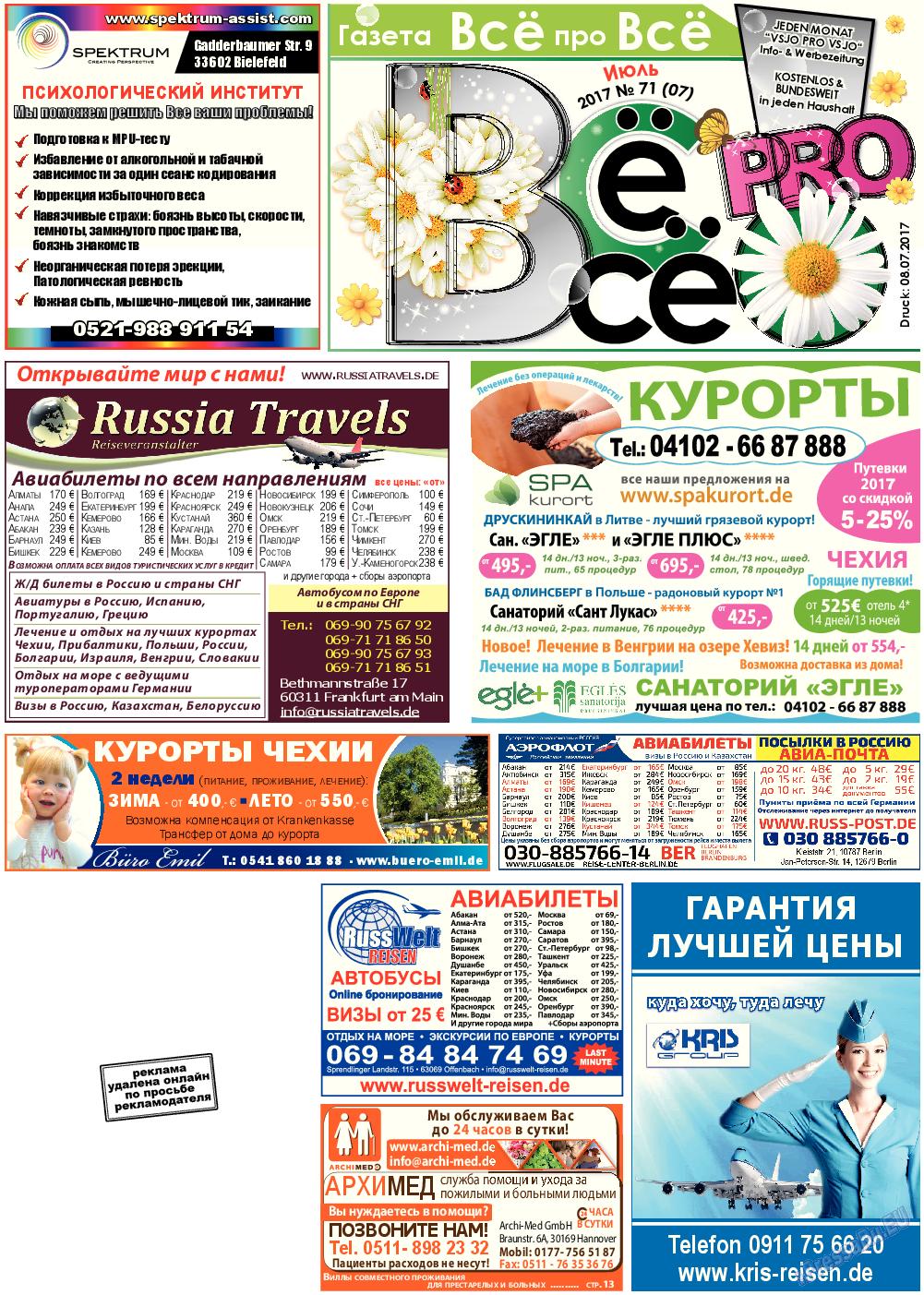 Все pro все (газета). 2017 год, номер 71, стр. 1