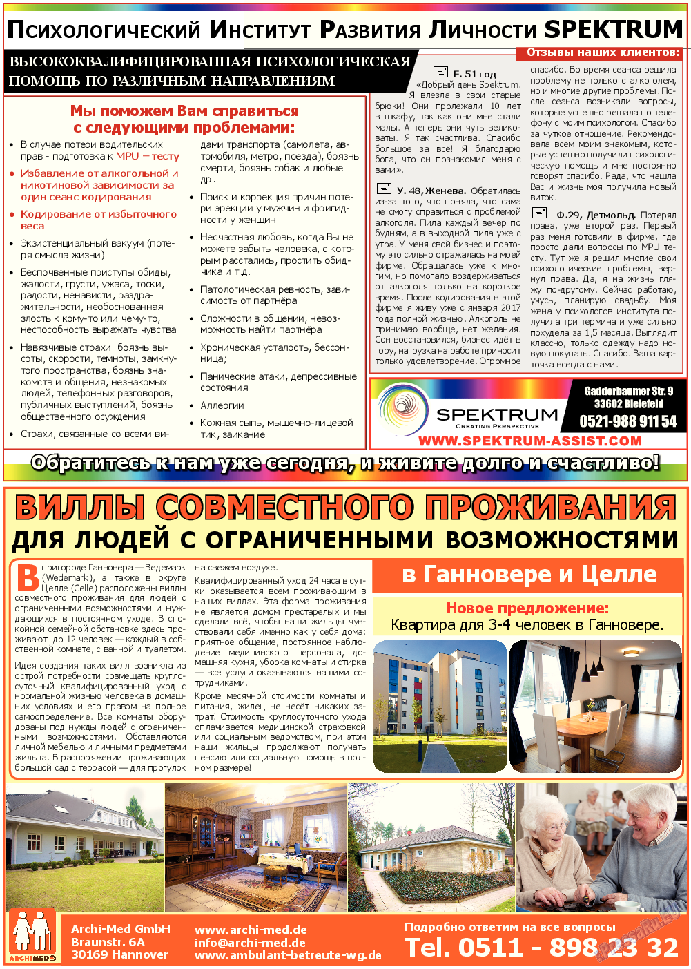 Все pro все (газета). 2017 год, номер 71, стр. 13