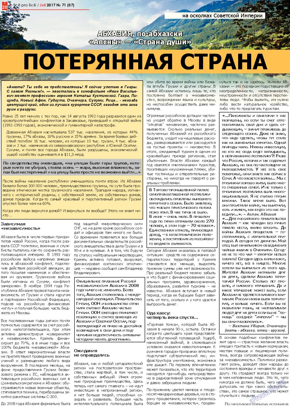 Все pro все (газета). 2017 год, номер 71, стр. 20