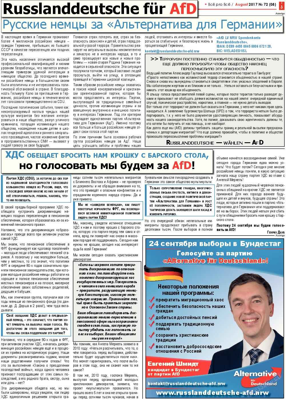 Все pro все (газета). 2017 год, номер 72, стр. 3
