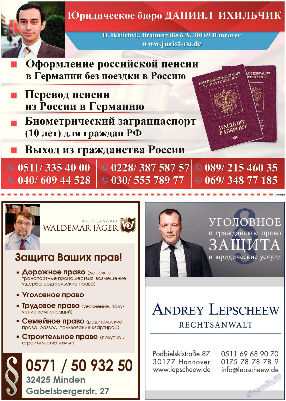 Все pro все (газета). 2017 год, номер 72, стр. 4