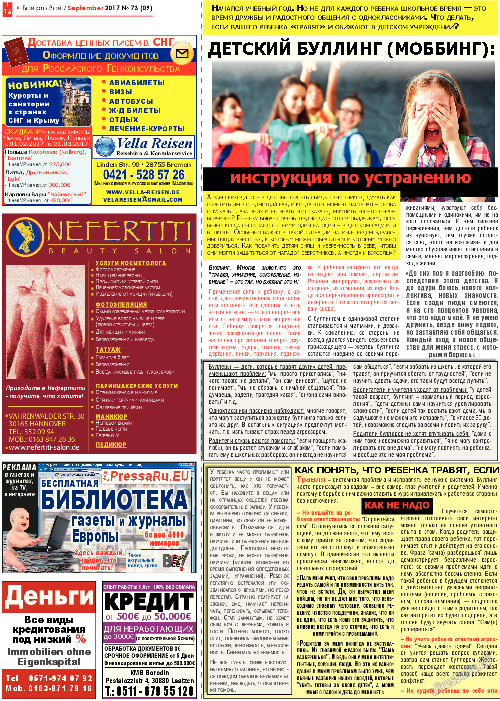 Все pro все (газета). 2017 год, номер 73, стр. 16