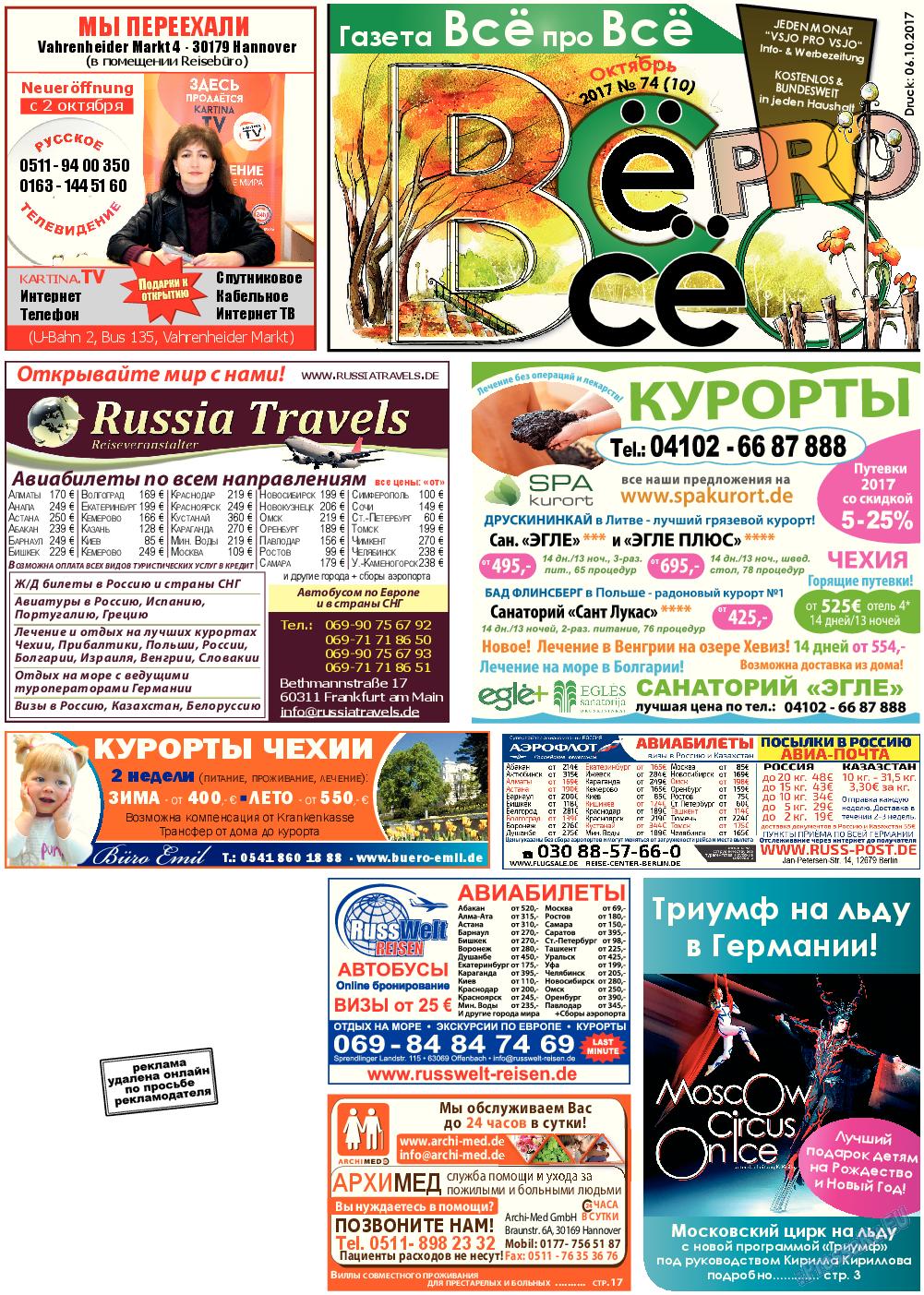 Все pro все (газета). 2017 год, номер 74, стр. 1