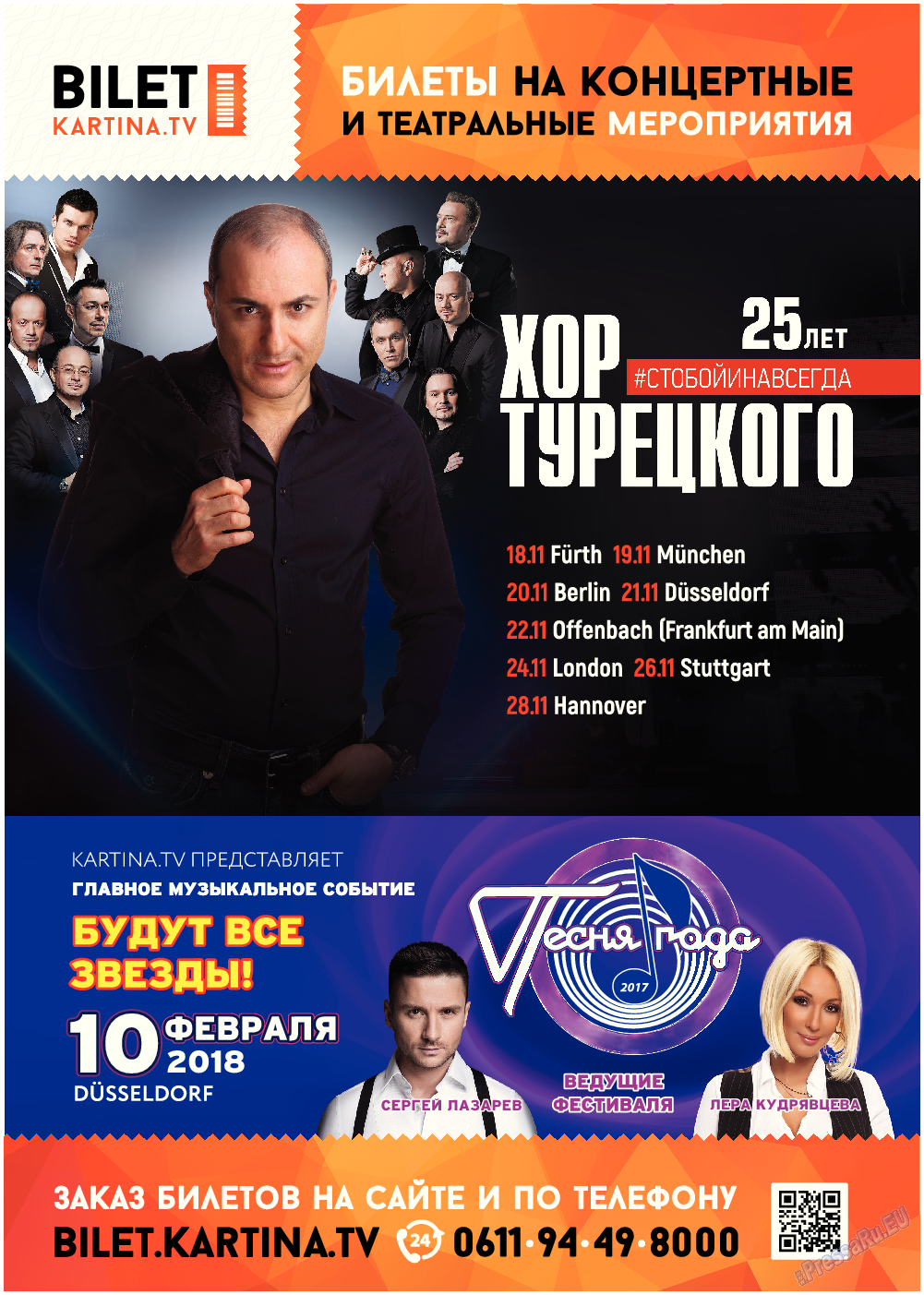 Все pro все (газета). 2017 год, номер 74, стр. 21