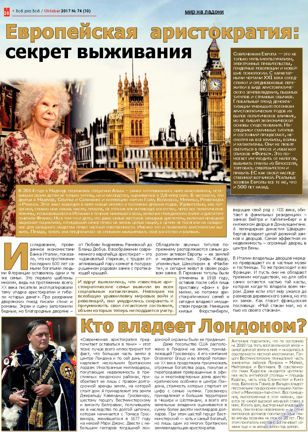 Все pro все (газета). 2017 год, номер 74, стр. 28