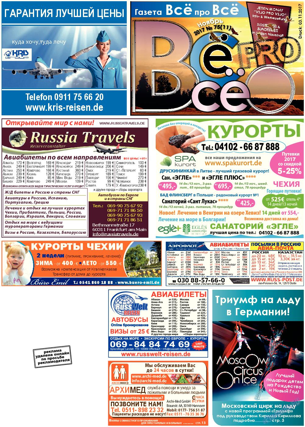 Все pro все (газета). 2017 год, номер 75, стр. 1