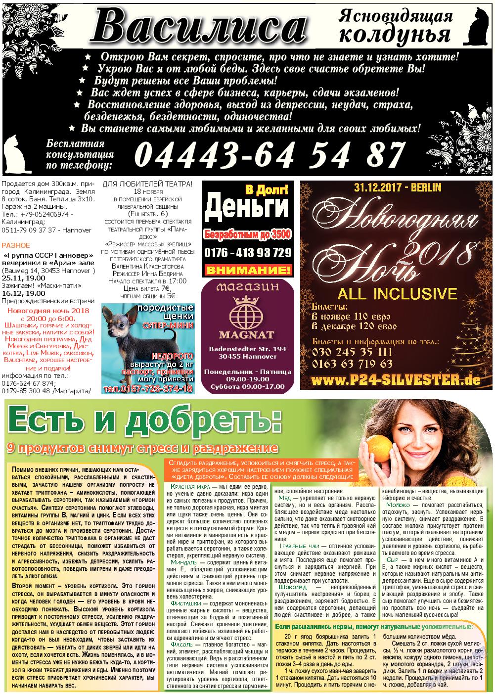 Все pro все (газета). 2017 год, номер 75, стр. 19