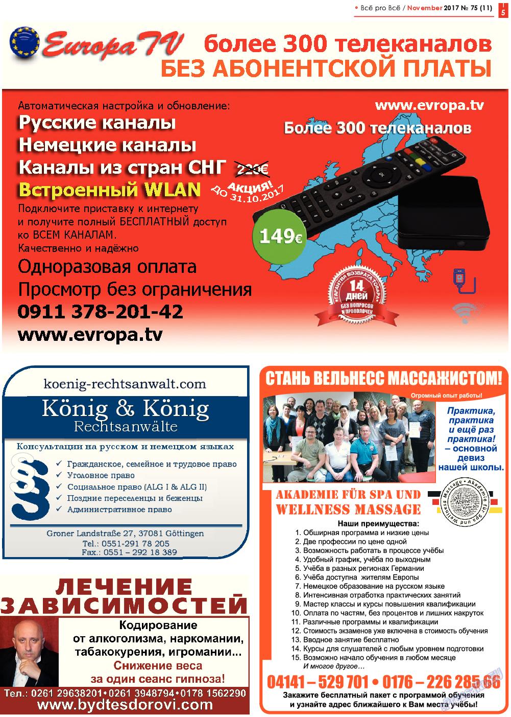 Все pro все (газета). 2017 год, номер 75, стр. 5
