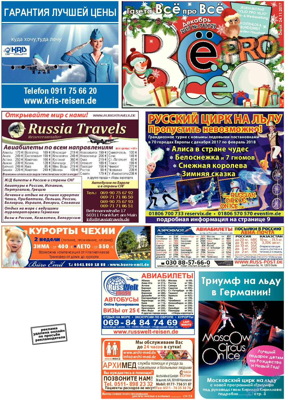 Все pro все (газета). 2017 год, номер 76, стр. 1