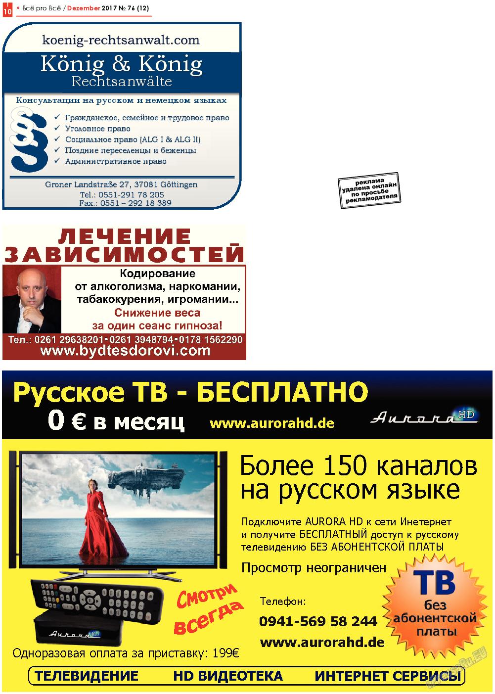 Все pro все (газета). 2017 год, номер 76, стр. 10
