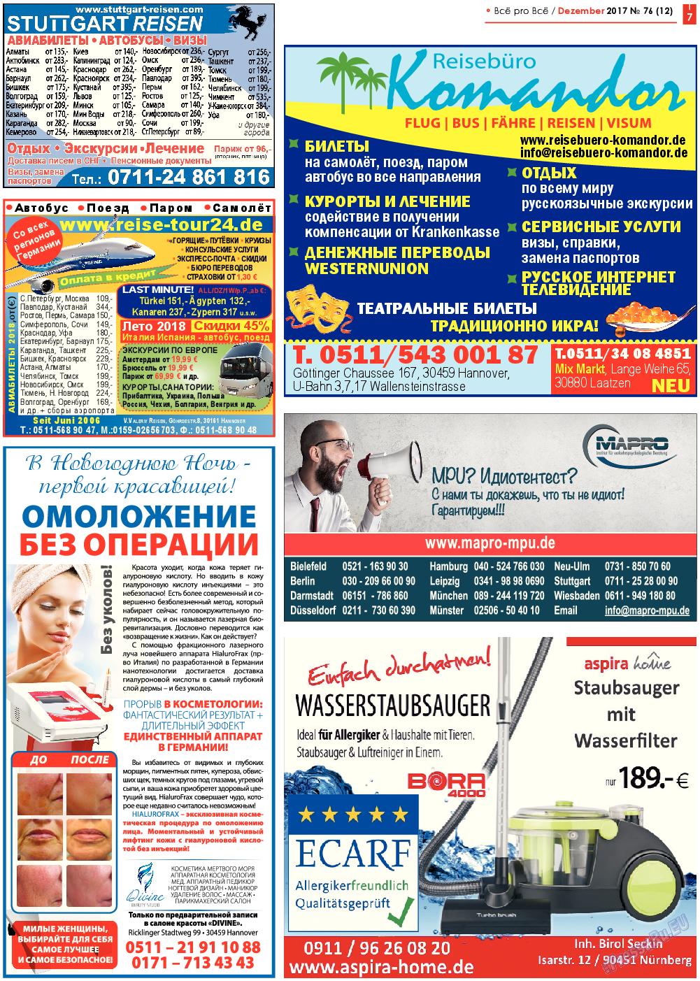 Все pro все (газета). 2017 год, номер 76, стр. 7