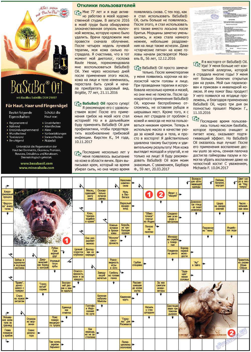 Все pro все (газета). 2018 год, номер 77, стр. 15