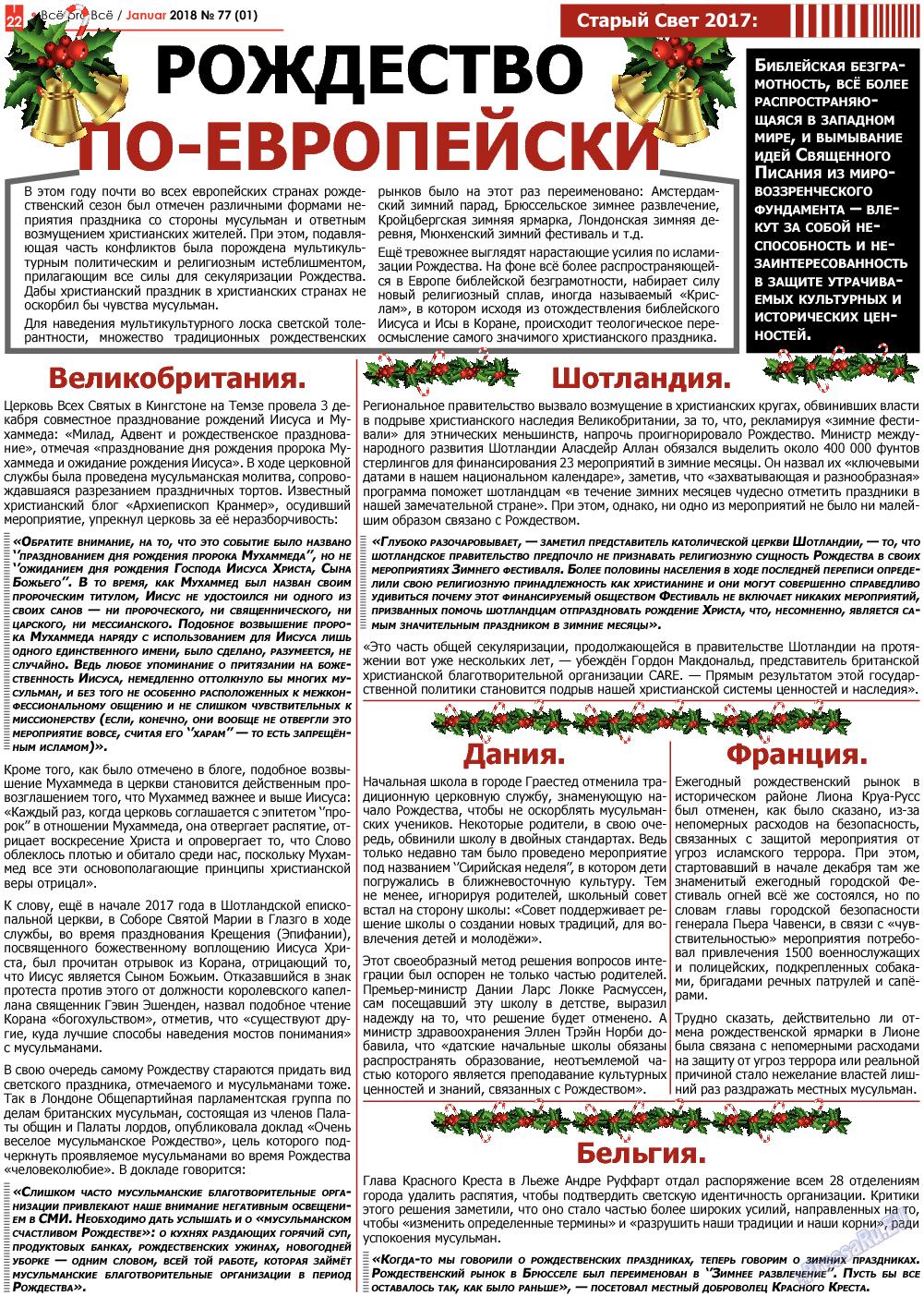 Все pro все (газета). 2018 год, номер 77, стр. 22