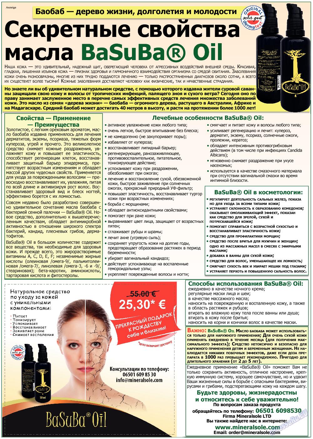 Все pro все (газета). 2018 год, номер 78, стр. 14