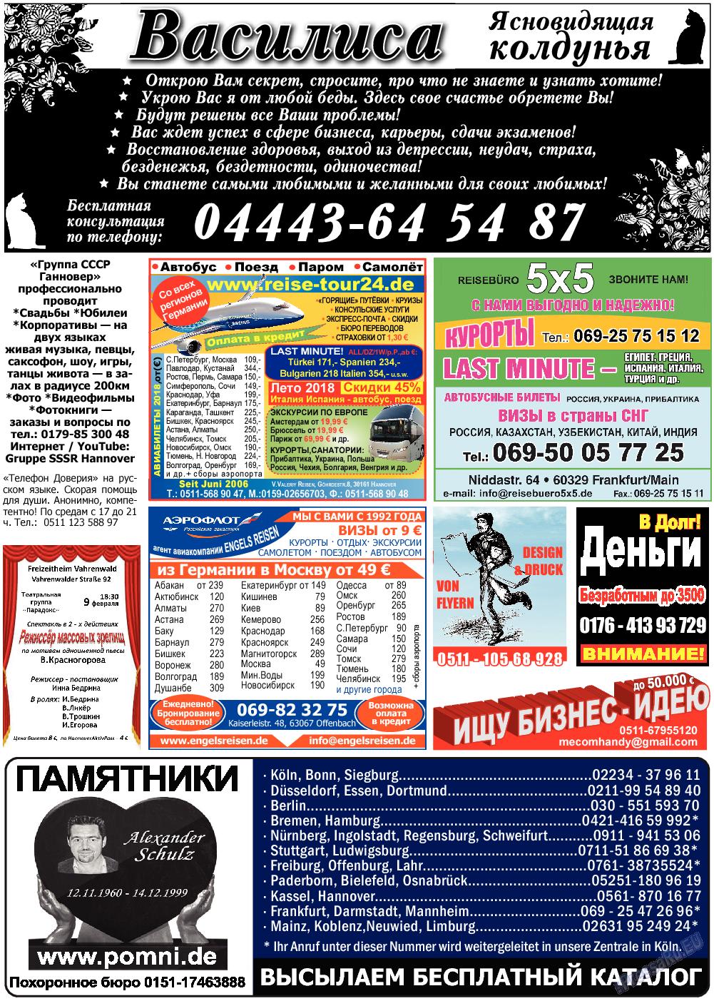 Все pro все (газета). 2018 год, номер 78, стр. 21