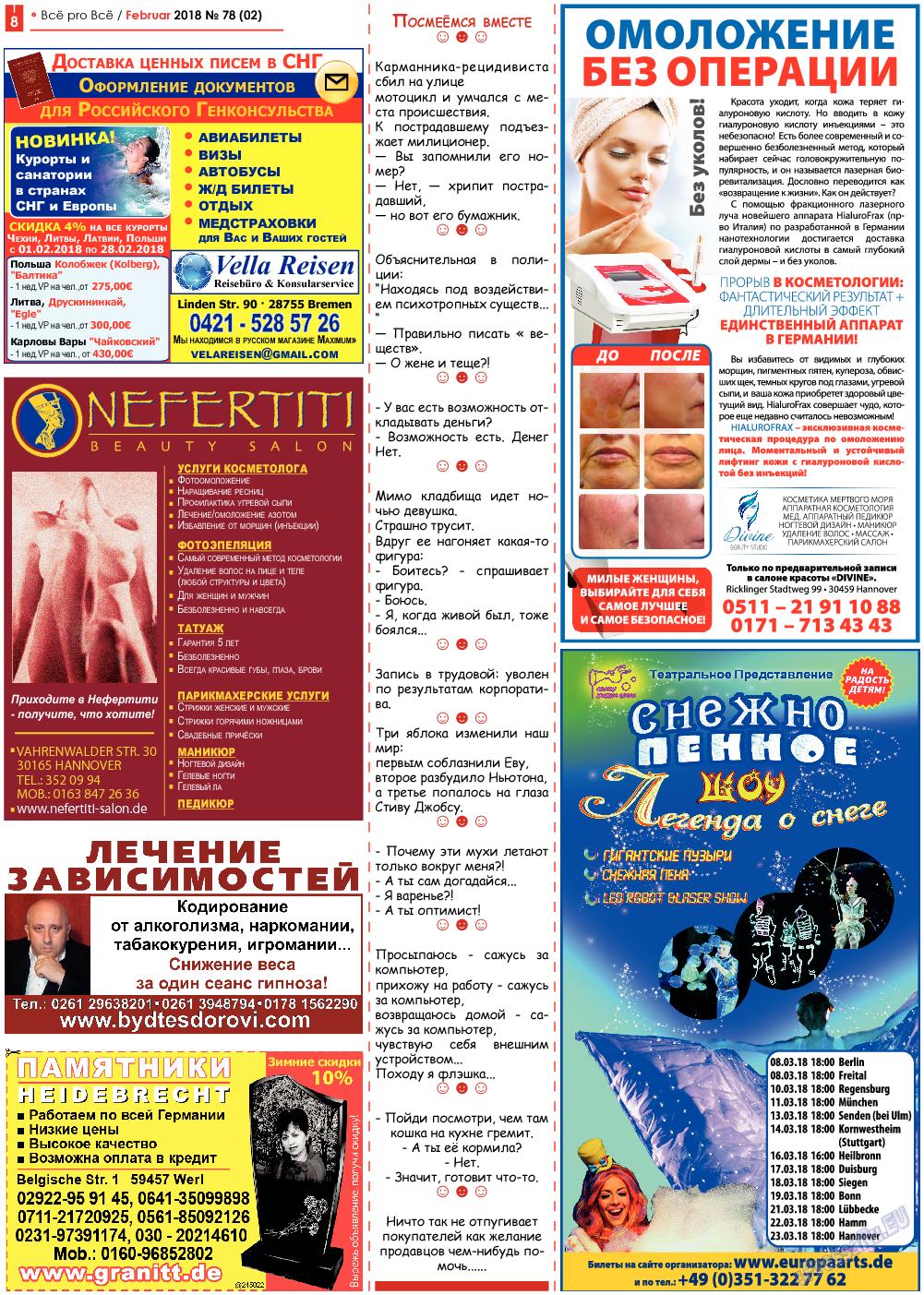 Реклама сайт бесплатно на других сайтах реклама отдельных видов товаров, биологических добавок