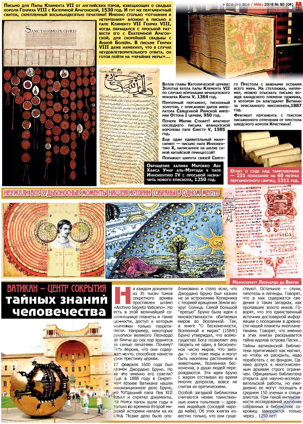 Все pro все (газета). 2018 год, номер 80, стр. 23