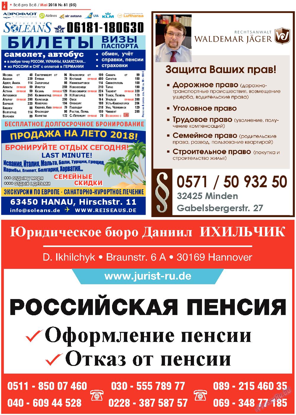 Все pro все (газета). 2018 год, номер 81, стр. 4
