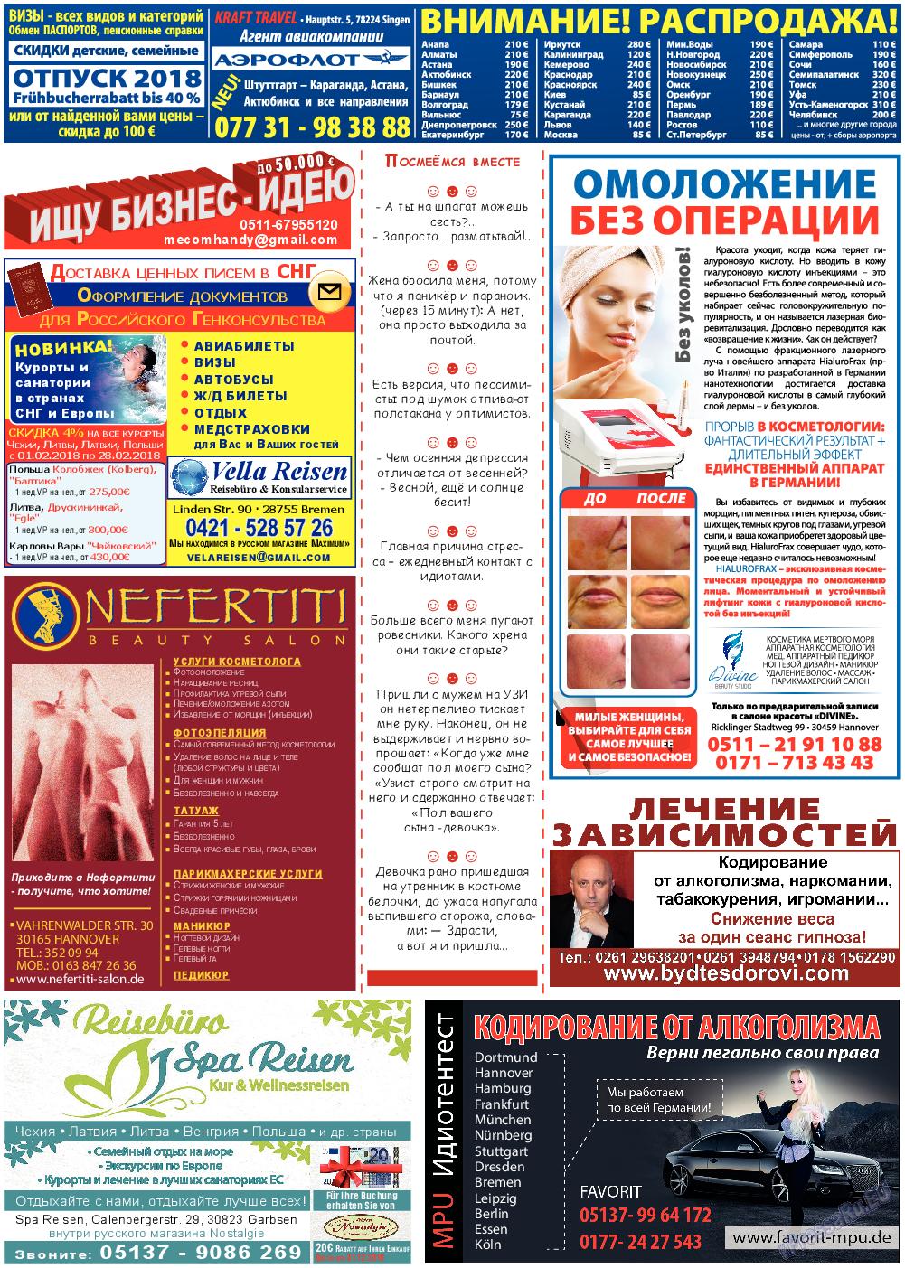 Все pro все (газета). 2018 год, номер 82, стр. 15