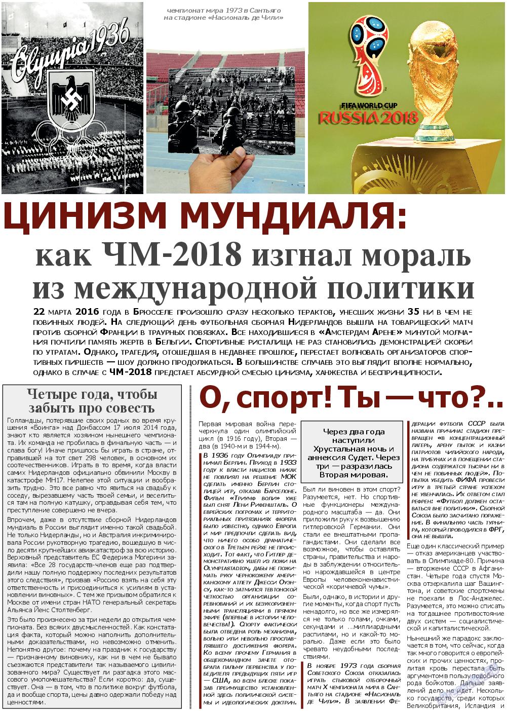 Все pro все (газета). 2018 год, номер 82, стр. 22