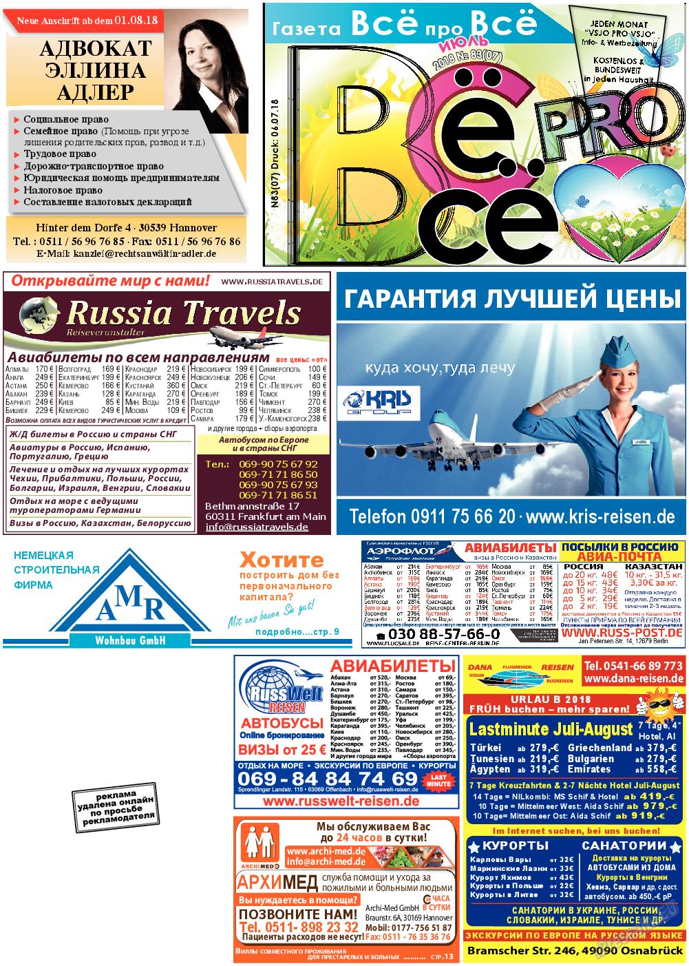 Все pro все (газета). 2018 год, номер 83, стр. 1