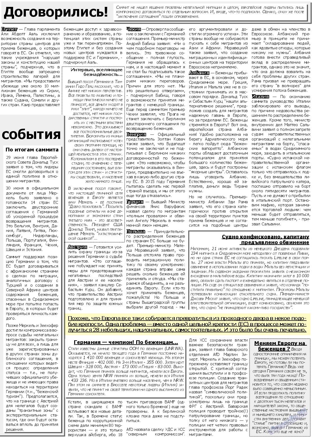 Все pro все (газета). 2018 год, номер 83, стр. 23