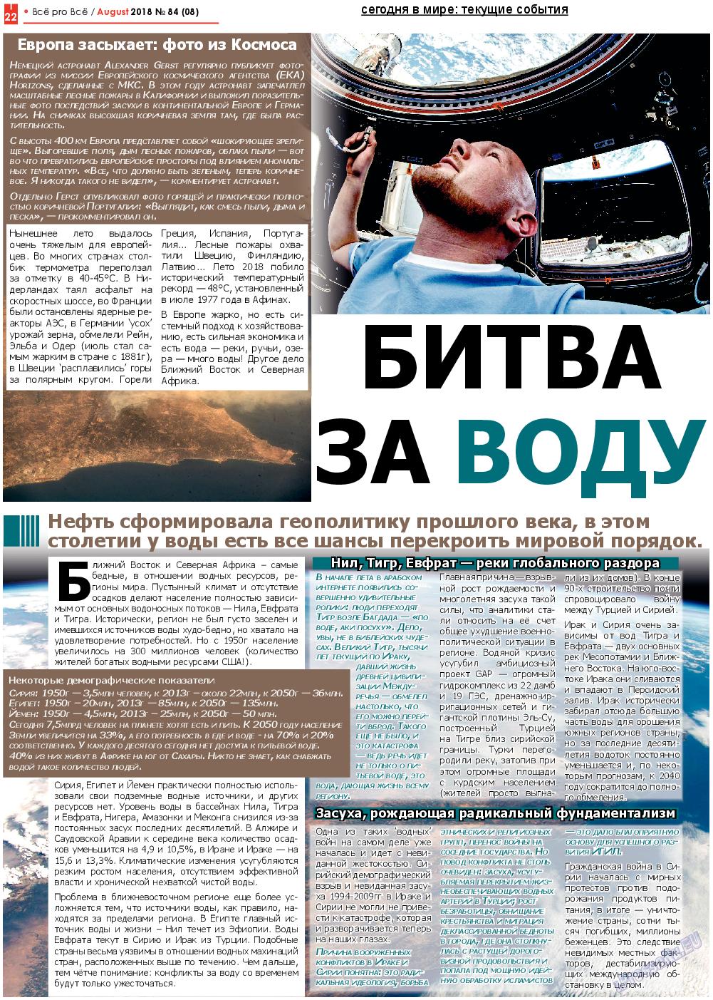Все pro все (газета). 2018 год, номер 84, стр. 22