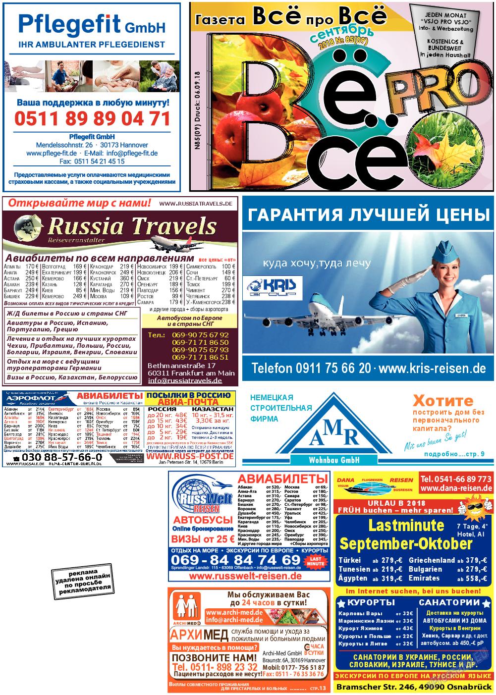Все pro все (газета). 2018 год, номер 85, стр. 1