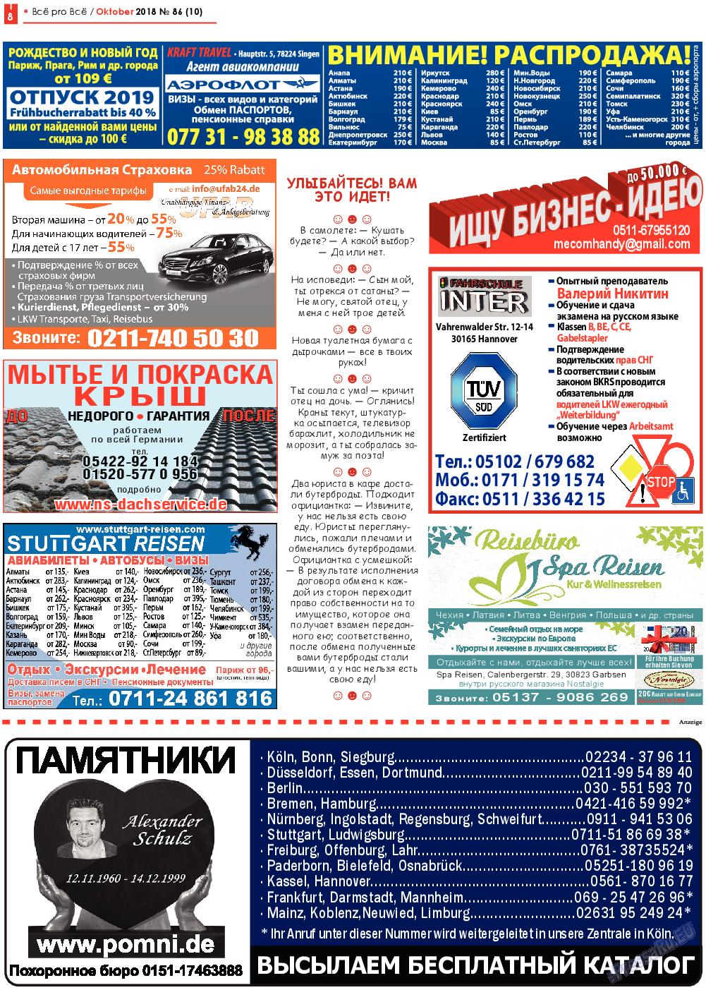 Все pro все (газета). 2018 год, номер 86, стр. 8