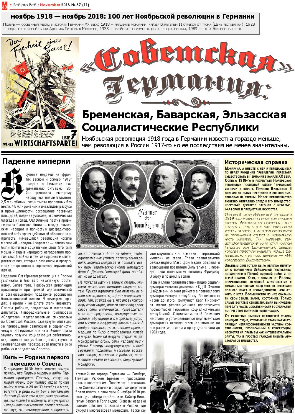 Все pro все (газета). 2018 год, номер 87, стр. 30