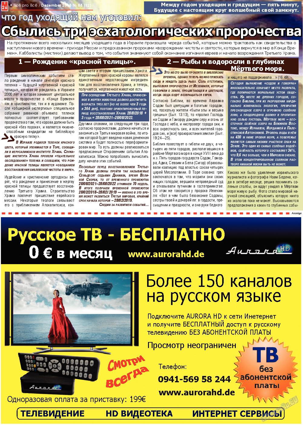 Все pro все (газета). 2018 год, номер 88, стр. 26