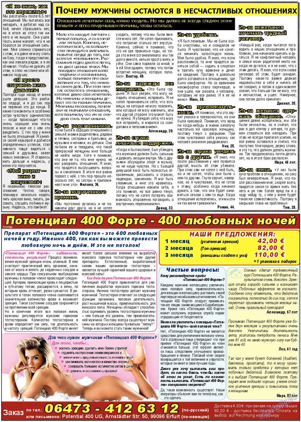 Все pro все (газета). 2019 год, номер 90, стр. 19