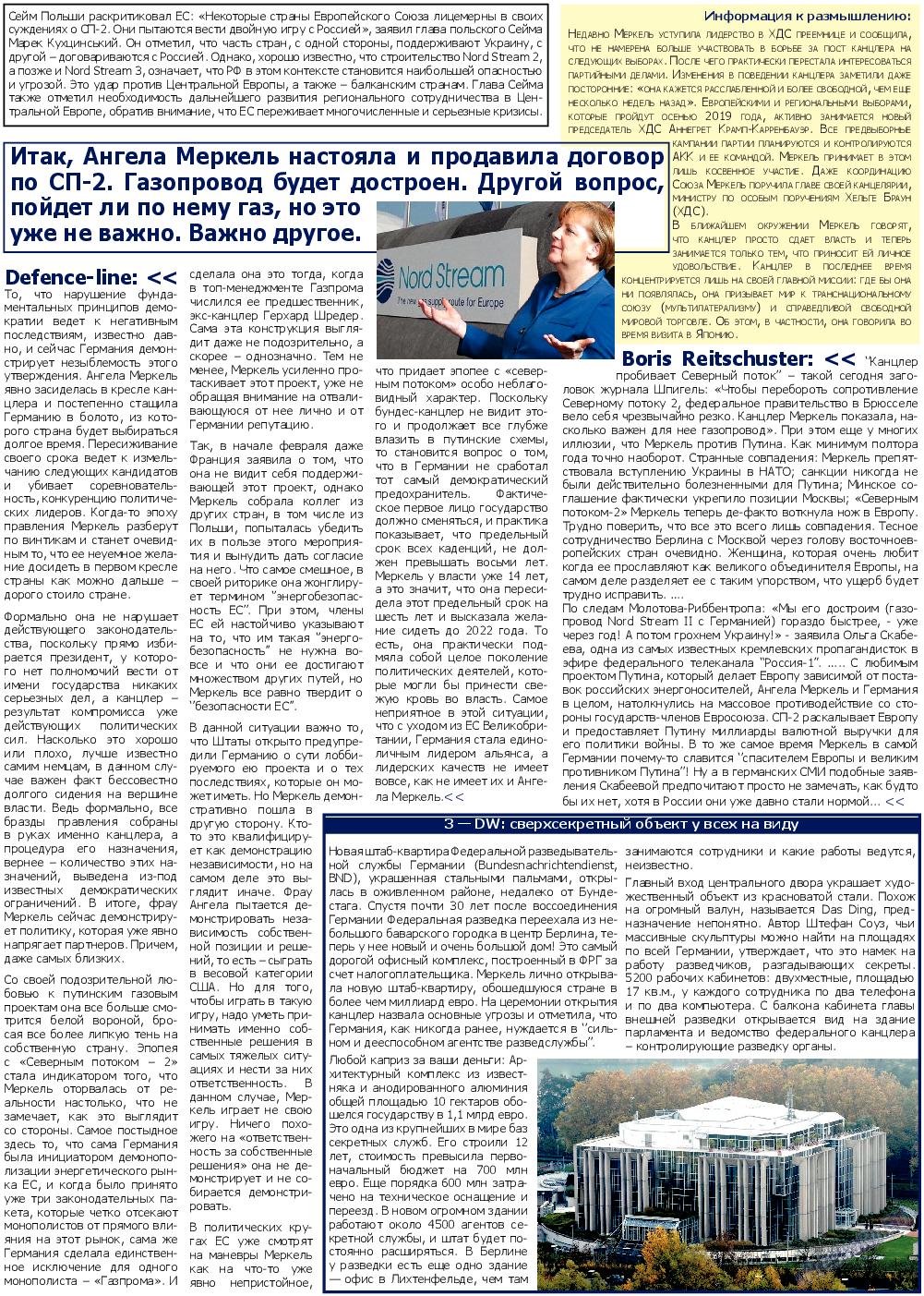 Все pro все (газета). 2019 год, номер 90, стр. 21